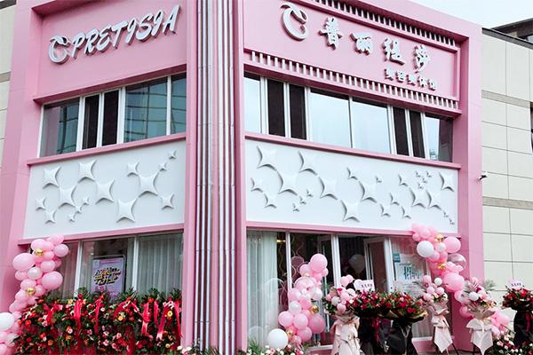 吉林普丽缇莎网红美容院盛装开业